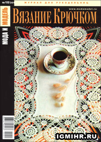 журнал по вязанию Мода и модель. Вязание крючком № 10,2011