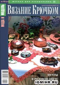 журнал по вязанию Мода и модель. Вязание крючком № 10,2012