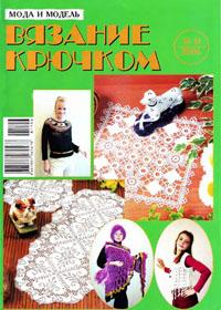 журнал по вязанию Мода и модель. Вязание крючком. № 11,2006