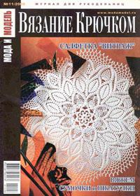 журнал по вязанию Мода и модель. Вязание крючком. № 11,2008