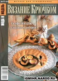 журнал по вязанию Мода и модель. Вязание крючком № 11,2010
