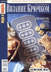 журнал по вязанию Мода и модель. Вязание крючком № 11,2011
