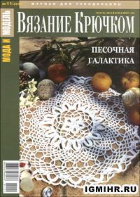 журнал по вязанию Мода и модель. Вязание крючком № 11,2012