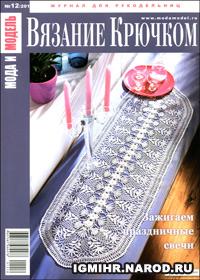 журнал по вязанию Мода и модель. Вязание крючком № 12,2010