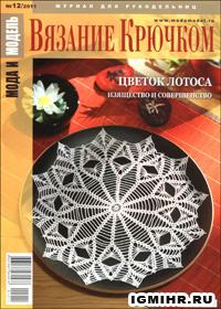 журнал по вязанию Мода и модель. Вязание крючком № 12,2011