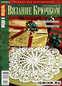 журнал по вязанию Мода и модель. Вязание крючком № 12,2012