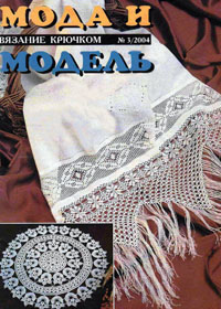 журнал по вязанию Мода и модель. Вязание крючком. № 3,2004