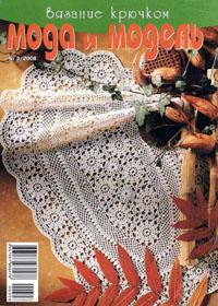 журнал по вязанию Мода и модель. Вязание крючком. № 3,2008