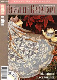 журнал по вязанию Мода и модель. Вязание крючком. № 3,2009