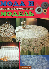 журнал по вязанию Мода и модель. Вязание крючком. № 4,2003