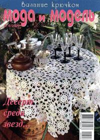 журнал по вязанию Мода и модель. Вязание крючком. № 5,2008