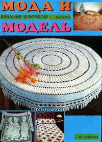 журнал по вязанию Мода и модель. Вязание крючком. № 7,2003