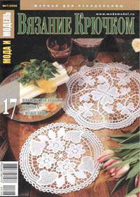 журнал по вязанию Мода и модель. Вязание крючком. № 7,2008