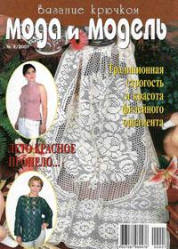 журнал по вязанию Мода и модель. Вязание крючком. № 9,2007
