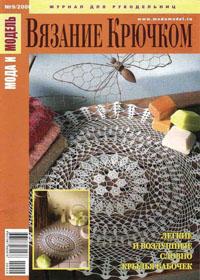 журнал по вязанию Мода и модель. Вязание крючком. № 9,2008