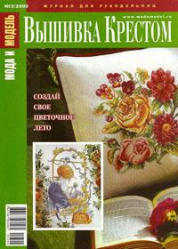 журнал по вышивке Мода и модель. Вышивка № 3,2009