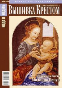 журнал по вышивке Мода и модель. Вышивка крестом № 3,2010