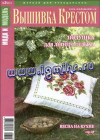 журнал по вышивке Мода и модель. Вышивка крестом № 3,2013