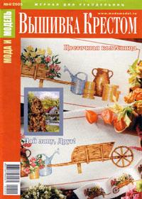 журнал по вышивке Мода и модель. Вышивка № 4,2009