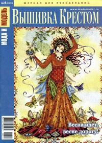 журнал по вышивке Мода и модель. Вышивка крестом № 4,2010