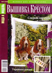журнал по вышивке Мода и модель. Вышивка № 5,2009