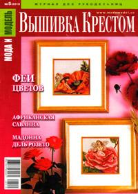 журнал по вышивке Мода и модель. Вышивка крестом № 5,2010