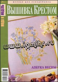 журнал по вышивке Мода и модель. Вышивка крестом № 5,2013