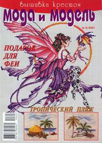 журнал по вышивке Мода и модель. Вышивка № 6,2007