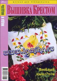 журнал по вышивке Мода и модель. Вышивка крестом № 6,2013