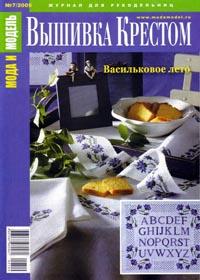 журнал по вышивке Мода и модель. Вышивка № 7,2009