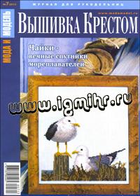 журнал по вышивке Мода и модель. Вышивка крестом № 7,2013