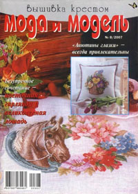 журнал по вышивке Мода и модель. Вышивка № 8,2007