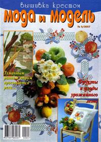 журнал по вышивке Мода и модель. Вышивка № 9,2007