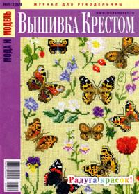 журнал по вышивке Мода и модель. Вышивка № 9,2009