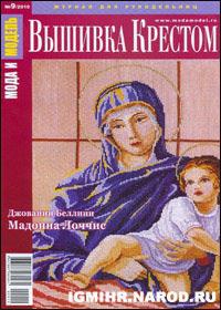 журнал по вышивке Мода и модель. Вышивка крестом № 9,2010