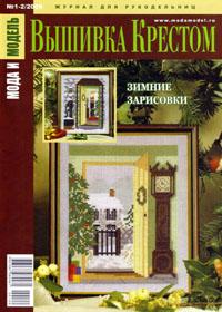 журнал по вышивке Мода и модель. Вышивка № 1-2,2009