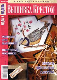 журнал по вышивке Мода и модель. Вышивка № 10,2008