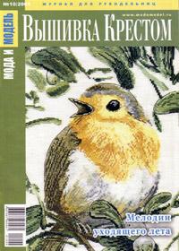 журнал по вышивке Мода и модель. Вышивка № 10,2009