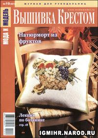 журнал по вышивке Мода и модель. Вышивка крестом № 10,2010