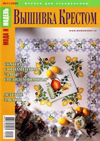 журнал по вышивке Мода и модель. Вышивка № 11,2008