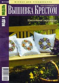 журнал по вышивке Мода и модель. Вышивка № 11,2009