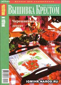 журнал по вышивке Мода и модель. Вышивка крестом № 11,2010