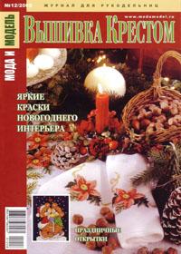 журнал по вышивке Мода и модель. Вышивка № 12,2008
