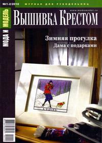 журнал по вышивке Мода и модель. Вышивка крестом№ 1-2,2010