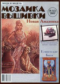 журнал по вышивке Мода и модель. Вышивка № 1,2005
