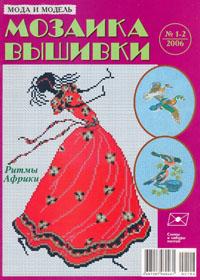 журнал по вышивке Мода и модель. Вышивка № 1-2,2006