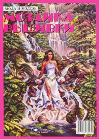 журнал по вышивке Мода и модель. Вышивка № 11,2005