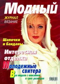 журнал по вязанию Модный № 1(10),2002