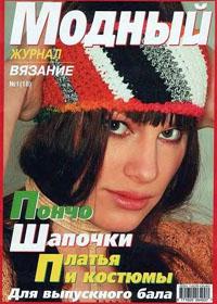 журнал по вязанию Модный № 1(18),2002