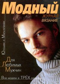 журнал по вязанию Модный № 1(4),2001